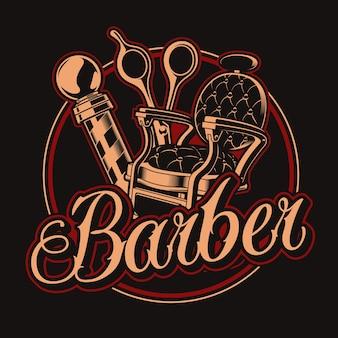 暗い背景に理髪店のテーマのヴィンテージのイラスト。これは、ロゴ、シャツプリント、その他多くの用途に最適です。