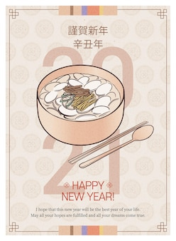 Vintage illustration with korean traditional food. korean holiday greeting template design.