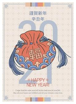 전통적인 행운의 가방과 문화와 빈티지 일러스트입니다. 한국 휴일 인사말 템플릿 디자인.