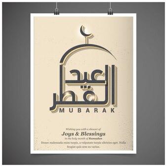 Vintage islamic eid poster template