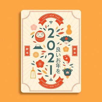 Vintage japanese new year 2021 postcard template