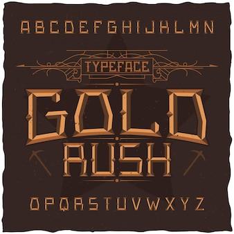 ゴールドラッシュというヴィンテージラベルフォント。クリエイティブラベルでの使用に適しています。