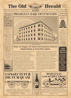 新聞用紙のテキストを持つヴィンテージ新聞ベクトルテンプレート。記事印刷用アンティーク紙のイラスト