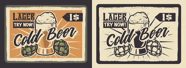 Старинный плакат с бокалом пива.