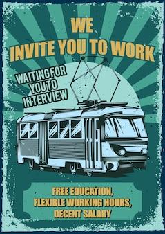 Старинный плакат с иллюстрацией трамвая