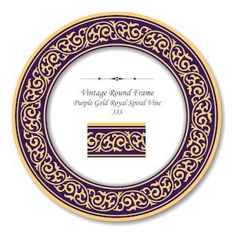 パープルゴールドロイヤルスパイラルつるのヴィンテージラウンドレトロなフレーム