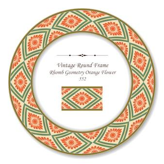 ヴィンテージラウンドレトロフレーム菱形ジオメトリオレンジ色の花