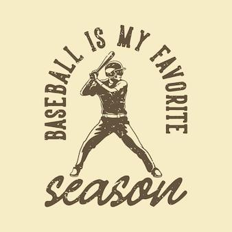 빈티지 슬로건 타이포그래피 야구는 티셔츠 디자인에 가장 좋아하는 시즌입니다.