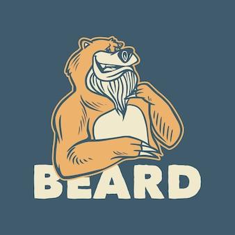 빈티지 슬로건 타이포그래피 수염 수염과 멋진 곰