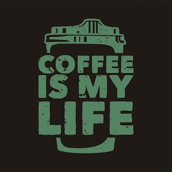 Винтажный лозунг типографии кофе - моя жизнь для дизайна футболки