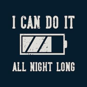 Винтажная типография со слоганом: я могу делать это всю ночь напролет для дизайна футболки