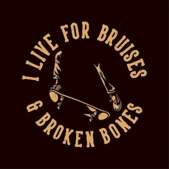 Винтажная типография со слоганом: я живу для синяков и сломанных костей для дизайна футболки