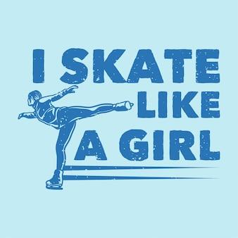 Винтажная типография со слоганом: я катаюсь на коньках как девушка для дизайна футболки