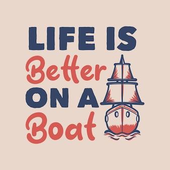Винтажная типография с лозунгом: жизнь лучше на лодке для дизайна футболки