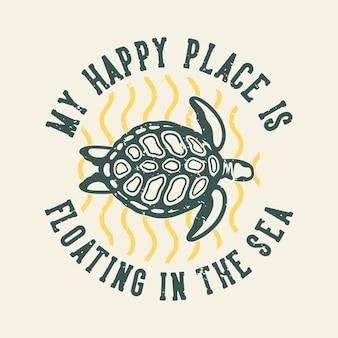 빈티지 슬로건 타이포그래피 내 행복한 곳은 티셔츠 디자인을 위해 바다에 떠 있습니다.