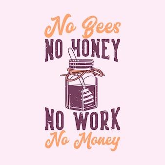 ヴィンテージスローガンタイポグラフィミツバチなしハチミツなし仕事なしtシャツにお金なし
