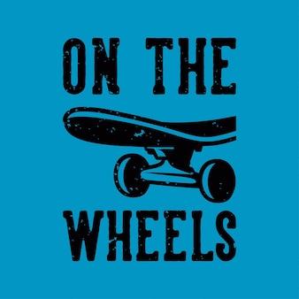 Tシャツのデザインのためのホイールのヴィンテージスローガンタイポグラフィ