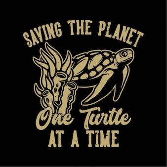 빈티지 슬로건 타이포그래피 t 셔츠 디자인을위한 행성 하나의 거북이를 저장