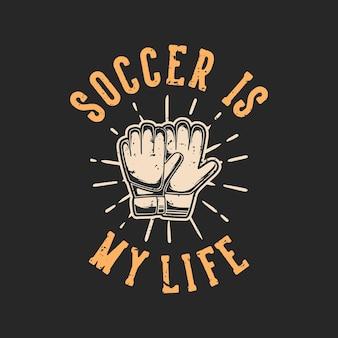 빈티지 슬로건 타이포그래피 축구는 내 라이브입니다