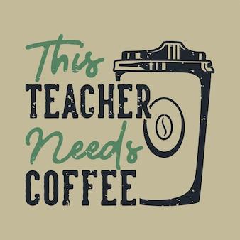 Винтажная типография с лозунгом: этому учителю нужен кофе для дизайна футболки