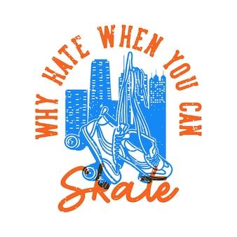 Винтажная типография с лозунгом: зачем ненавидеть, когда можно кататься на коньках из-за дизайна футболки