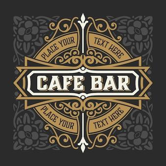 レストラン、コーヒーショップのヴィンテージヴィンテージロゴ。レイヤード