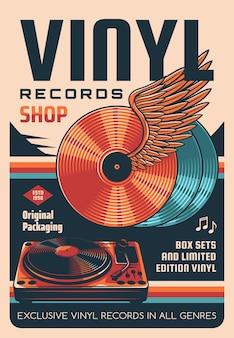 Vinyl records shop poster