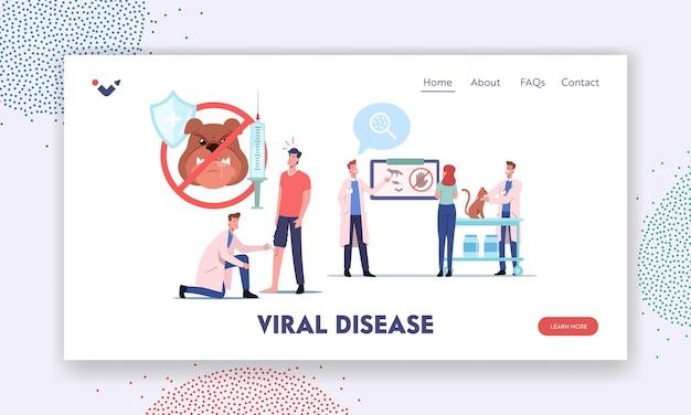 ウイルス性疾患、狂犬病着陸ページテンプレート。病院を訪問している犬の咬傷で負傷した患者。メディックキャラクターはワクチンを注射し、病気のキャリアの動物について話します。漫画の人々のベクトル図