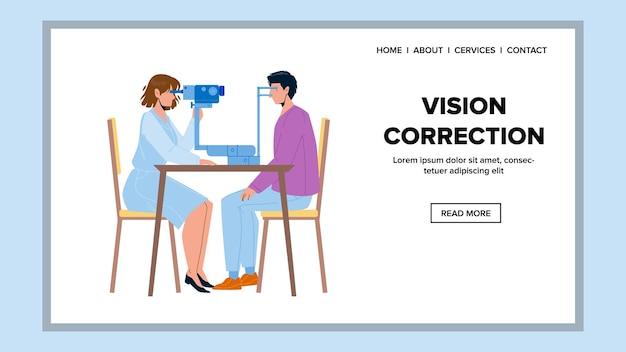시력 교정 수술은 doctor vector를 만듭니다. 병원 의료 장비로 환자 남자 시력 교정을 만드는 검안사. 클리닉 웹 플랫 만화 일러스트 레이 션의 문자 의학 치료