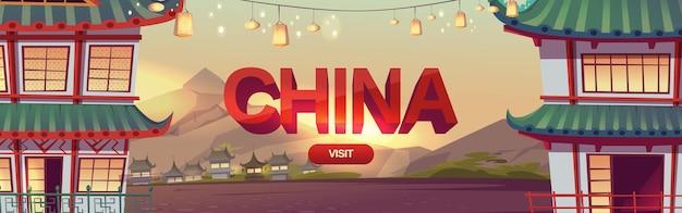 中国のウェブバナー、アジアの旅行サービス、古い伝統的な典型的な家々のある中国の村への旅行ツアーの招待状、絵のように美しい風景にランタンが付いた花輪をご覧ください。