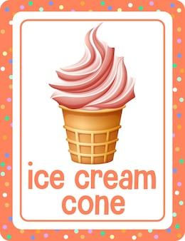 アイスクリームコーンと語彙フラッシュカード