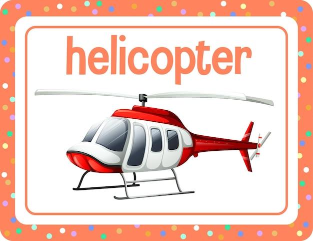 単語ヘリコプターと語彙フラッシュカード
