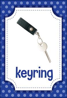 キーリングという単語が付いた語彙フラッシュカード