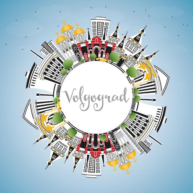 色の建物、青い空、コピースペースのあるヴォルゴグラードロシアの街のスカイライン。ベクトルイラスト。歴史的な建築とビジネス旅行と観光の概念。ランドマークのあるヴォルゴグラードの街並み。
