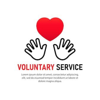 Значок добровольной службы. две руки держат сердце. концепция благотворительности. волонтеры, поддержка, рука, любовь, благотворительные организации. вектор на изолированном белом фоне. eps 10.