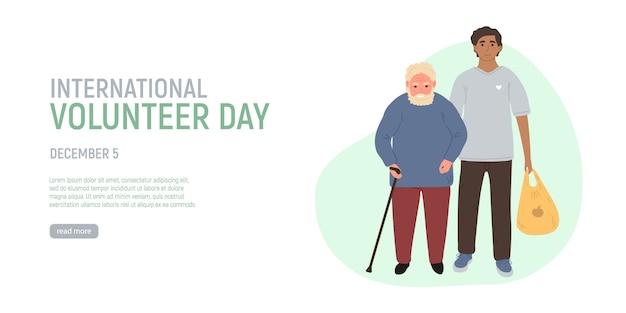 年配の白髪の男性が製品を運ぶのを手伝うボランティア。国際ボランティアデー。高齢者の世話をするソーシャルワーカー。高齢者の世話。ベクトル図