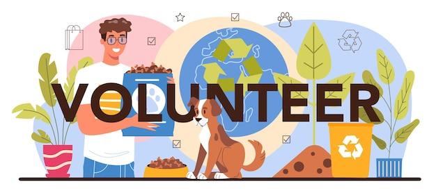 ボランティアの活版印刷ヘッダー。ソーシャルワーカーは、老人や障害者を支援し、ホームレスの動物を助け、地球の生態系の世話をします。チャリティーと人道的ケア。ベクトルイラスト