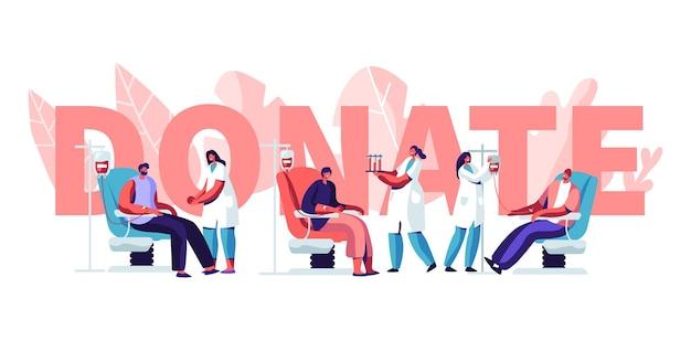 자원 봉사자들이 의료 병원 의자에 앉아 생명의 혈액을 기증합니다. 의사와 간호사는 테스트 플라스크, 기부, 기부 개념에서 혈액을 채취합니다. 포스터, 배너, 전단지, 브로셔, 만화 평면 벡터 일러스트 레이 션