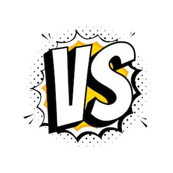 Vsレタリングまたは白い背景で隔離のロゴに対して。漫画本のフラットスタイル