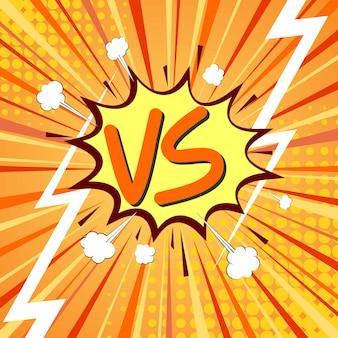 対vsの文字は、ハーフトーン、稲妻のあるフラットコミックスタイルのデザインで戦います。ベクトル図
