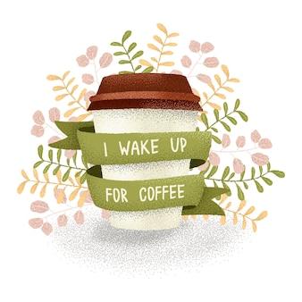 커피를 위해 일어나