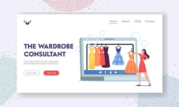Шаблон целевой страницы консультанта по гардеробу. женский персонаж и личный модный стилист выбирают стильную одежду в интернет-магазине одежды. женщина в чате со стилистом. мультфильм люди векторные иллюстрации