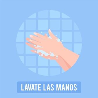 スペイン語であなたの手をイラストを洗う