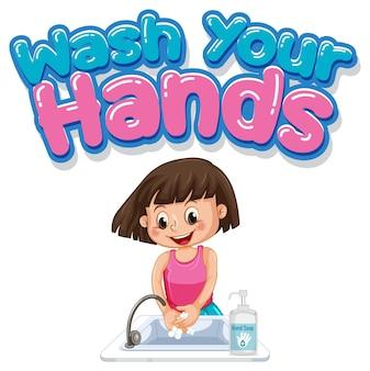 白い背景の上で彼女の手を洗う女の子とあなたの手のフォントデザインを洗う