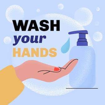 手のイラストを石鹸で洗う
