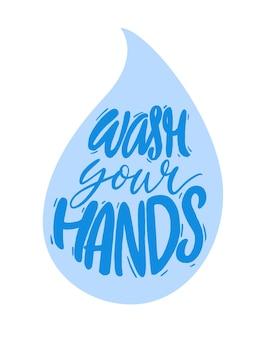 손을 씻으세요. 동기 부여 욕실 포스터, 만화 스타일입니다. 물방울에 손으로 쓴 인용문. 파란색 세로 인쇄, 개인 위생, 코로나바이러스 예방.