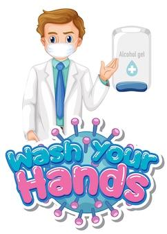 Вымойте свои руки дизайн плаката с врачом и алкоголь гель