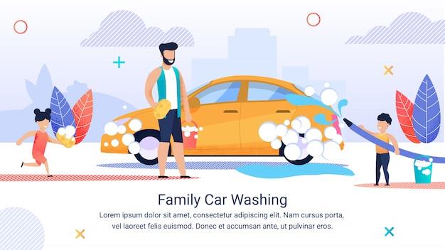バナー書かれた家族の車washihg、幸せな家族。