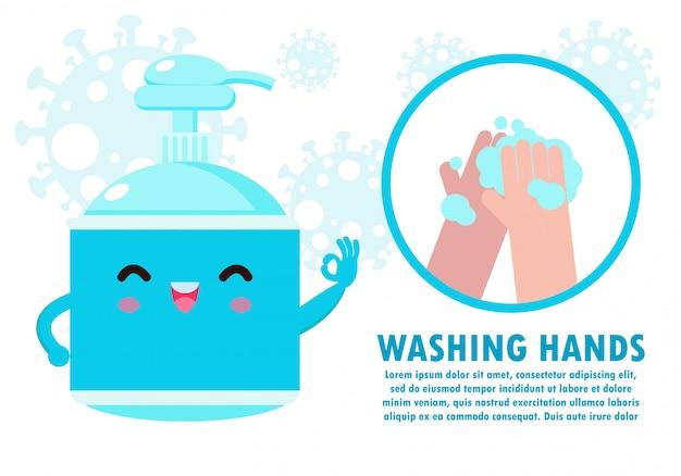 抗菌手消毒剤で手を洗う、かわいいキャラクターのアルコールジェル。手の消毒剤、分離された漫画フラットイラストのシンボル