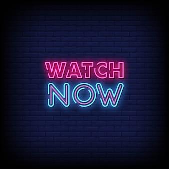 Watch now neon signboard